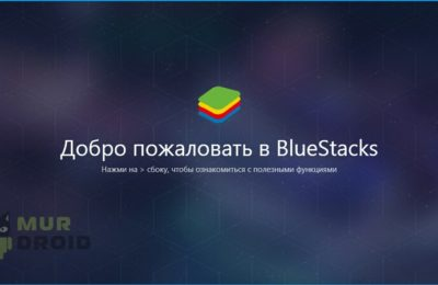 bluestacks-3-06